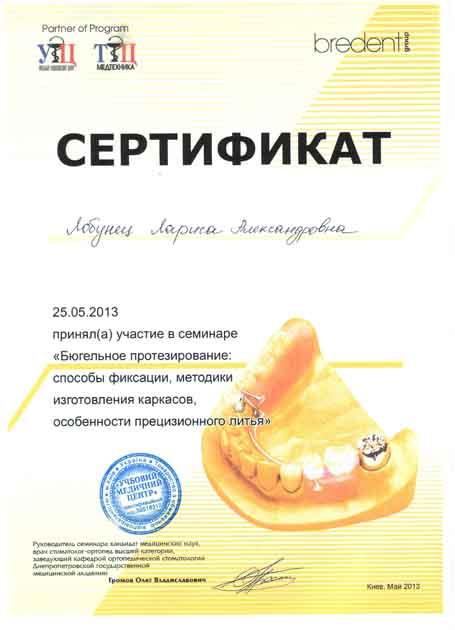 Отсканировано 31.10.2014 14-20_000