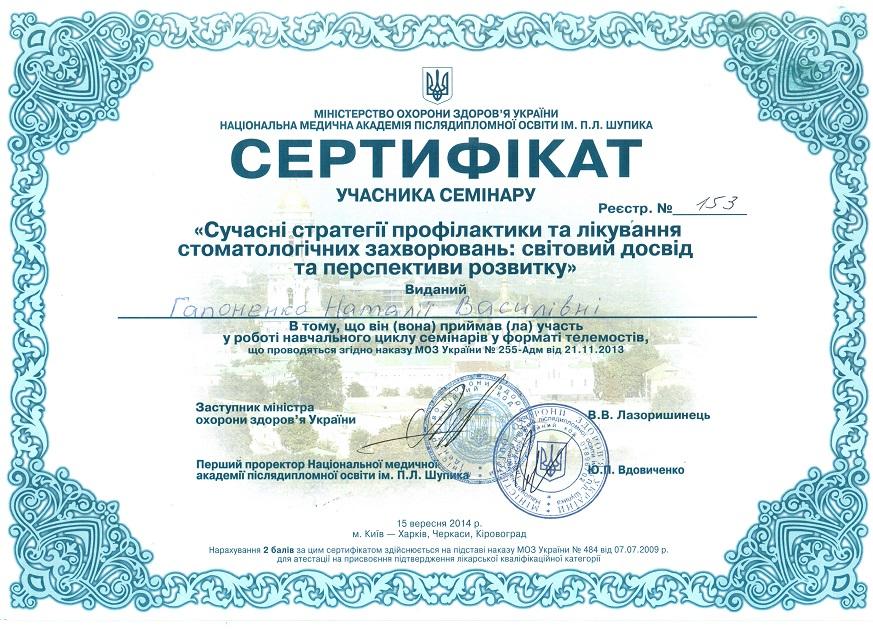 гапоненко_серт_1