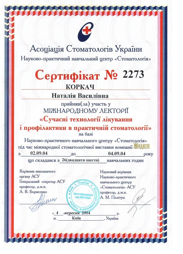 гапоненко_серт_13