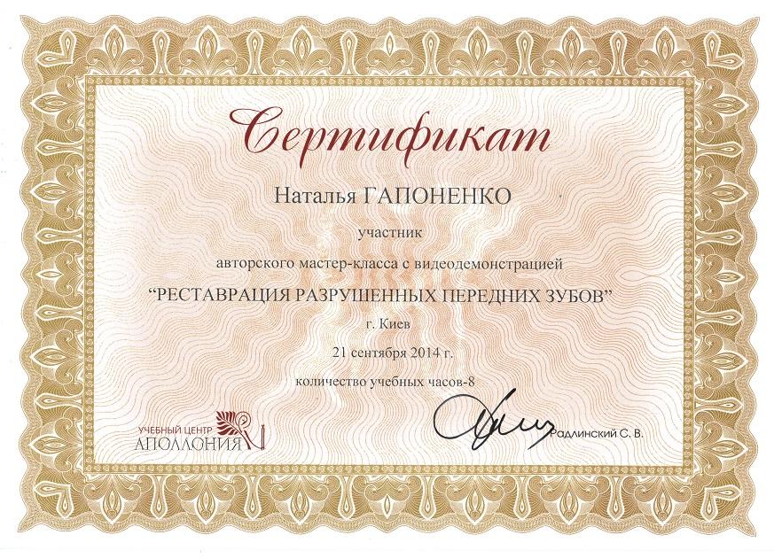 гапоненко_серт_2