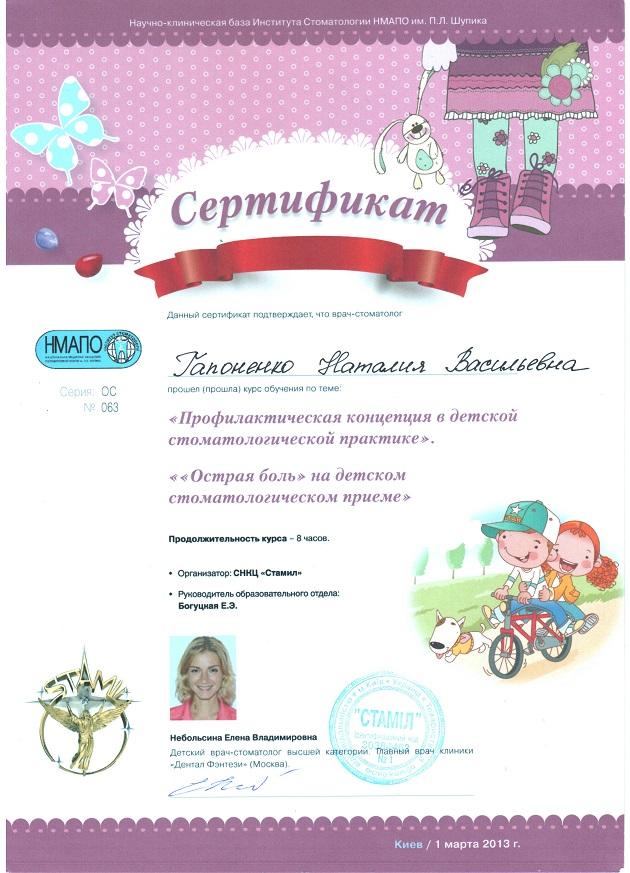 гапоненко_серт_5
