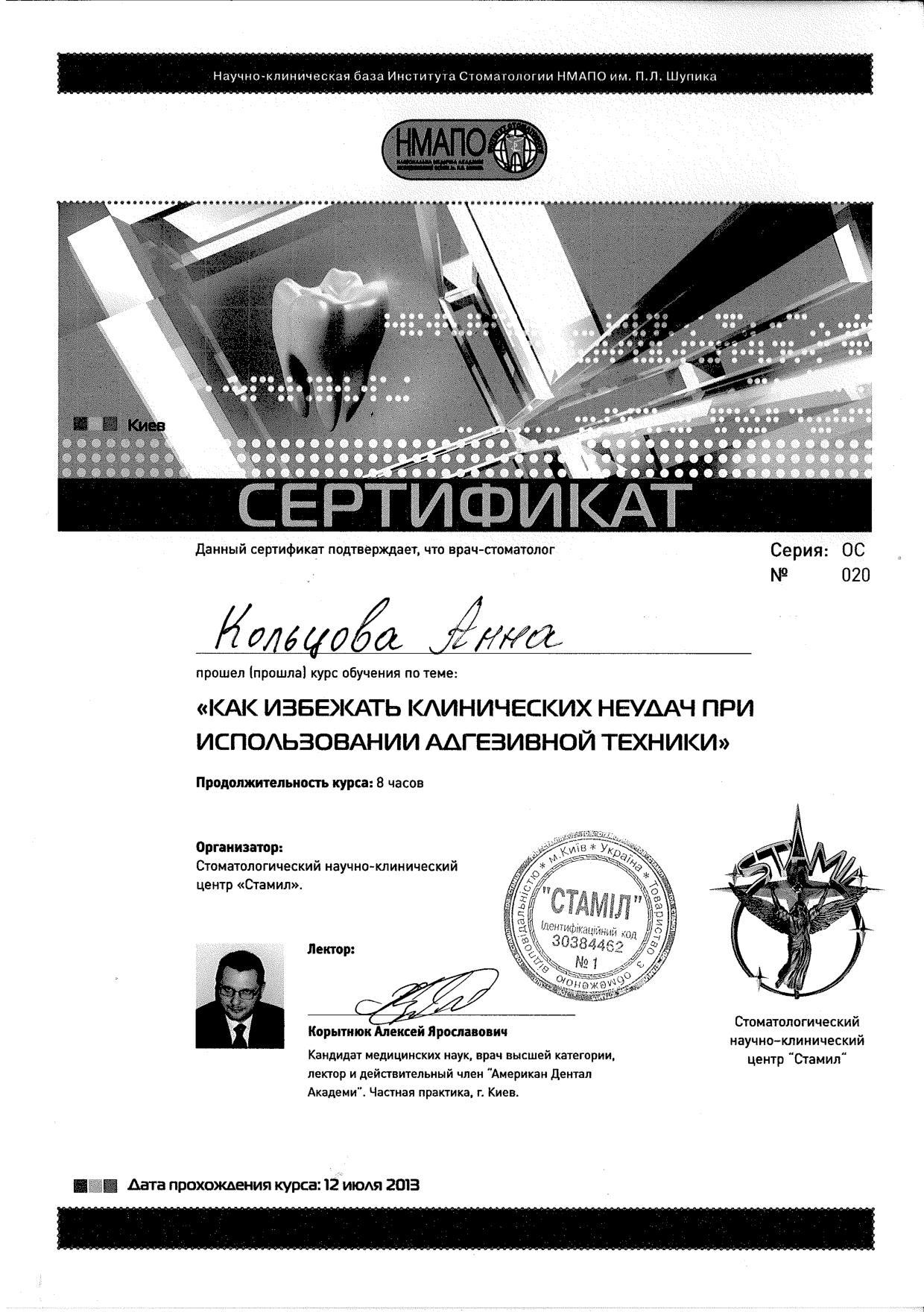 sertKoltsova1