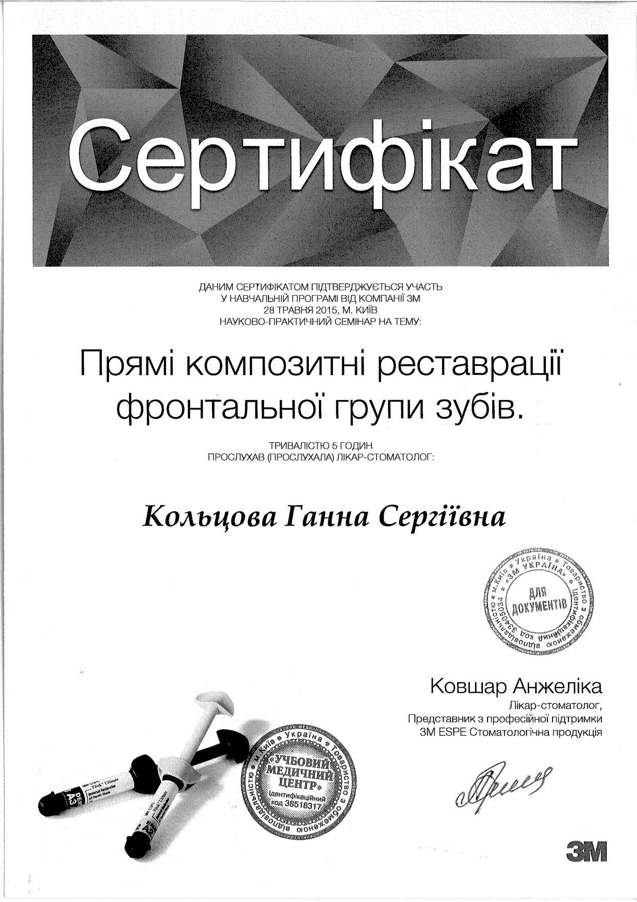 sertKoltsova10