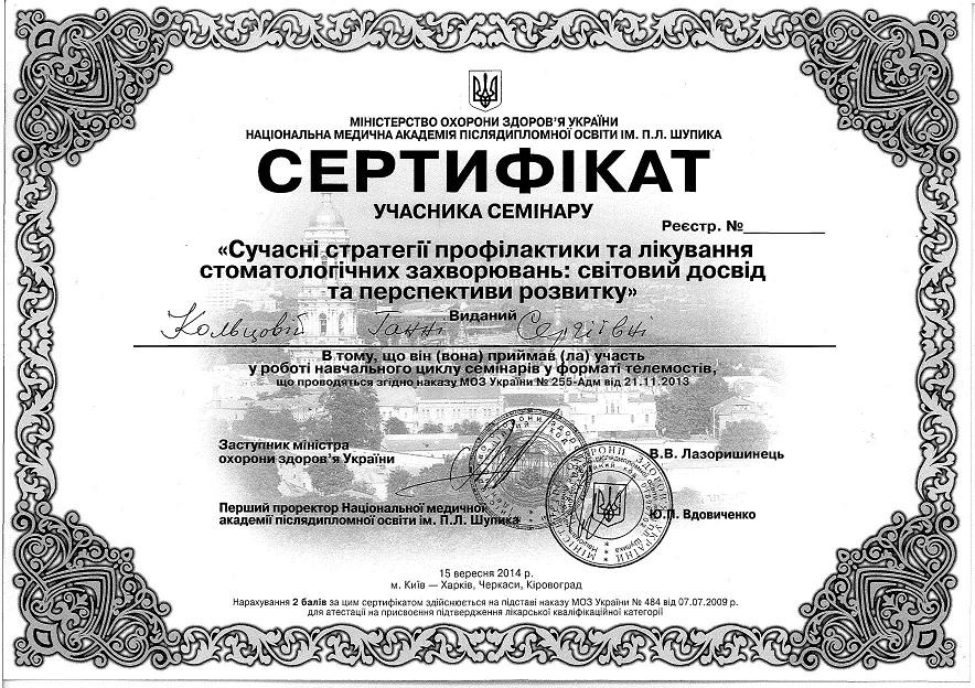 sertKoltsova3