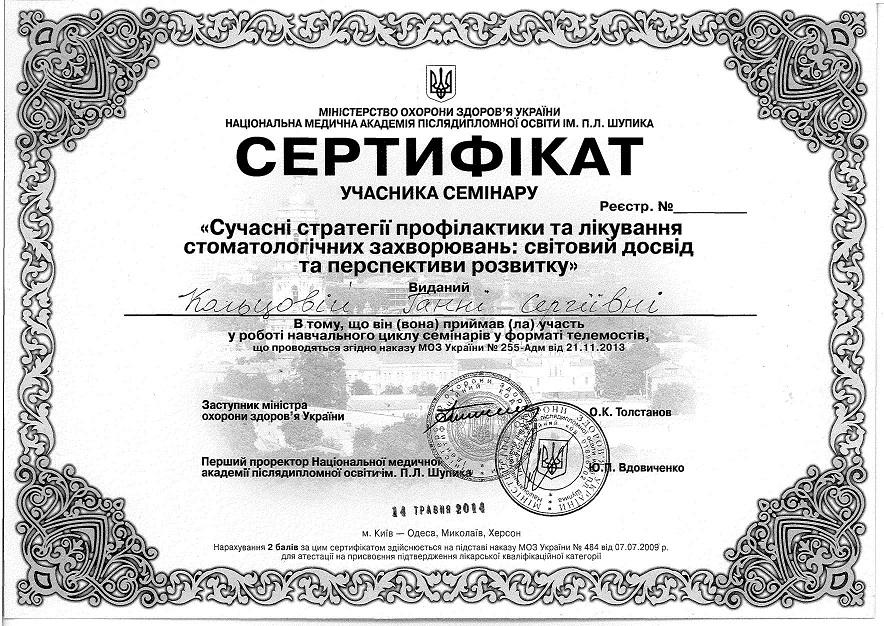 sertKoltsova4