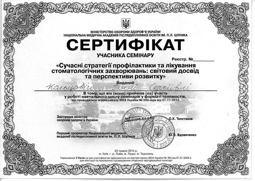 sertKoltsova5
