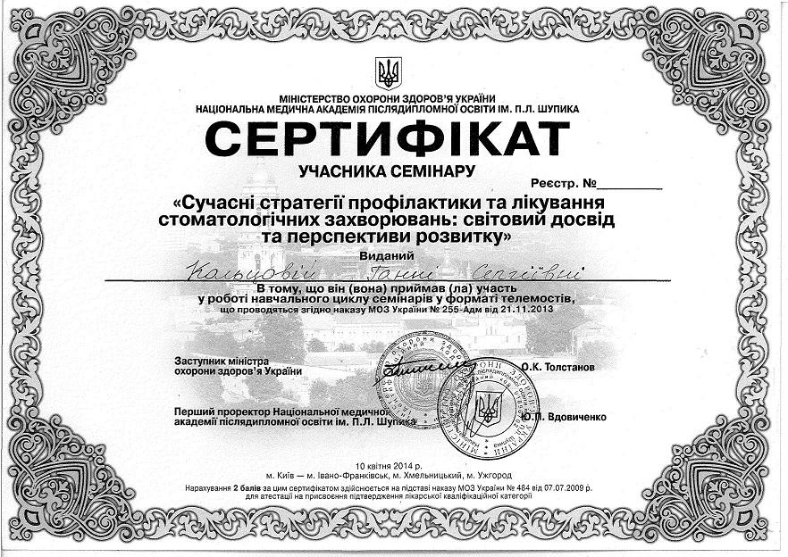 sertKoltsova6