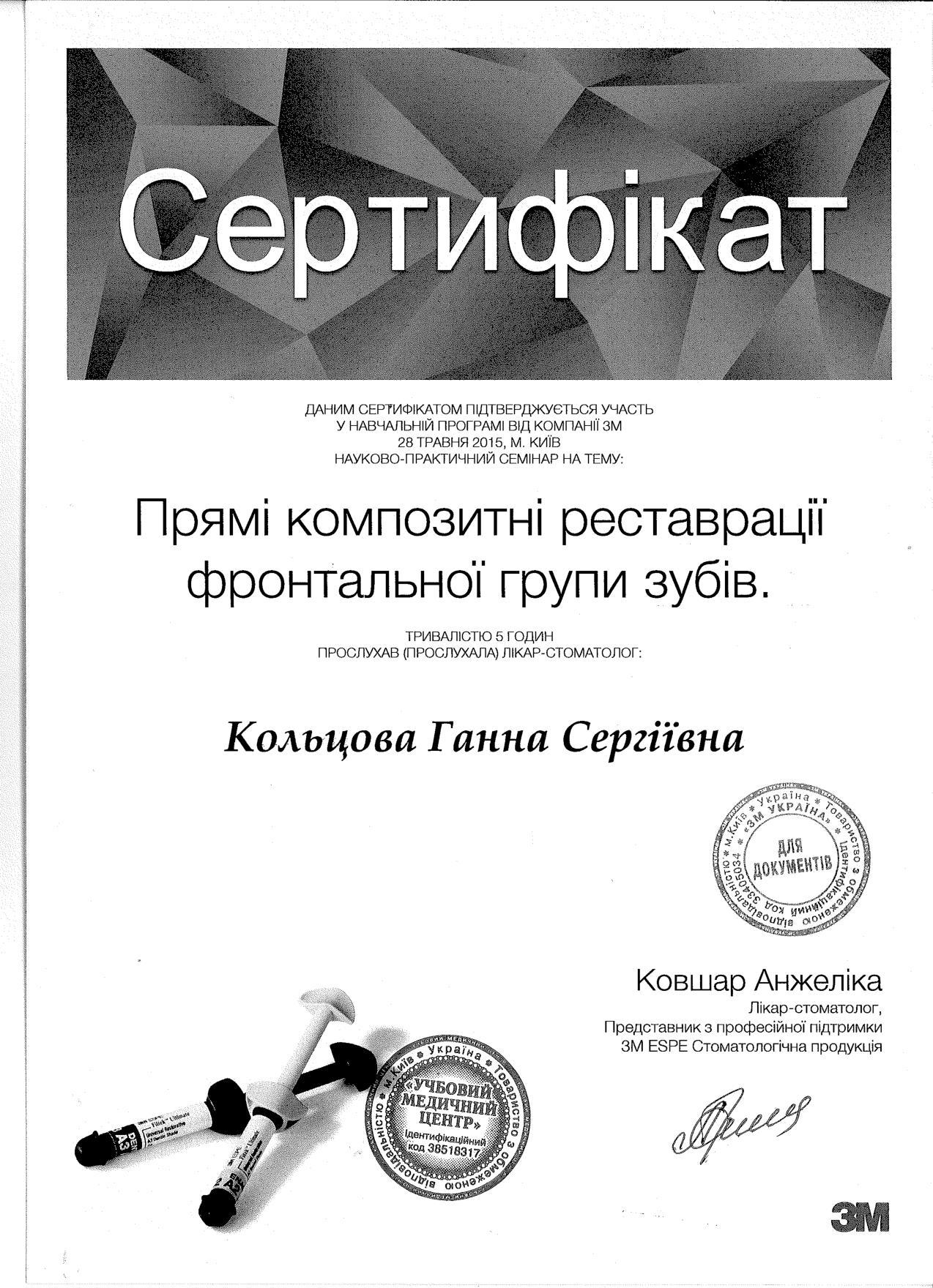 sertKoltsova8