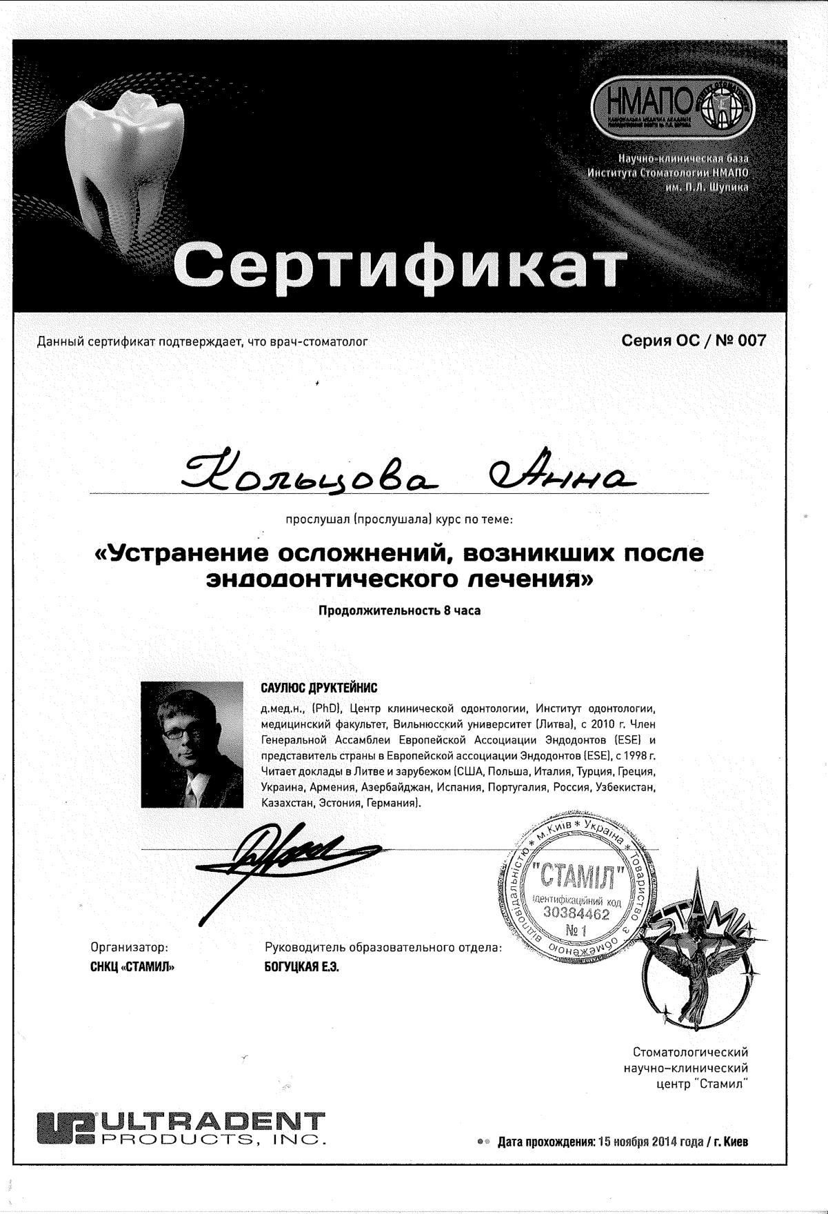 sertKoltsova9