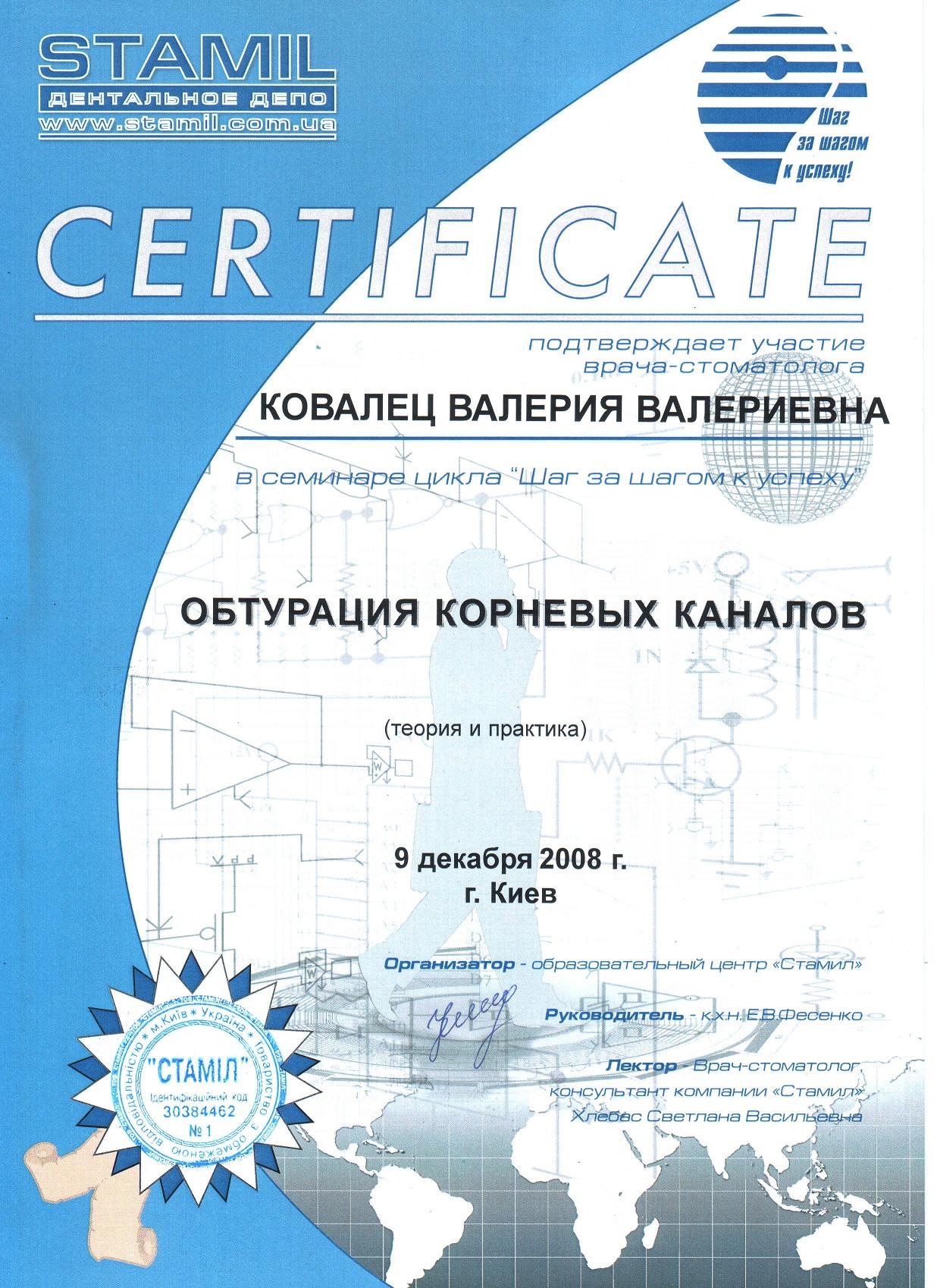 sertKovalets19